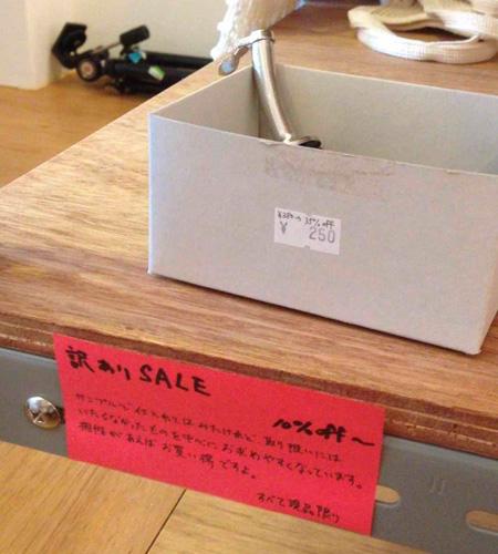 京都〈ラダー〉店内の片隅には「訳ありsaleコーナー」が。これ、売れ残りとか端数の処分ではなく、店主が実際に置くかどうかを決めるために「試してみた」上で、残念ながら不合格だったサンプルだそう。徹底してます。