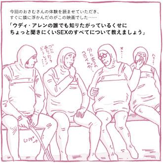 「ミクロの精子圏」で出動を待機する精子のみなさん イラスト・ヤマザキマリ