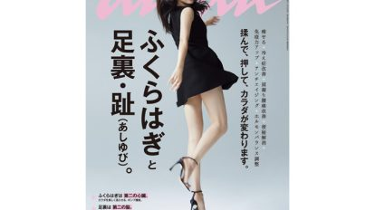 anan THIS WEEK'S ISSUE No.1920