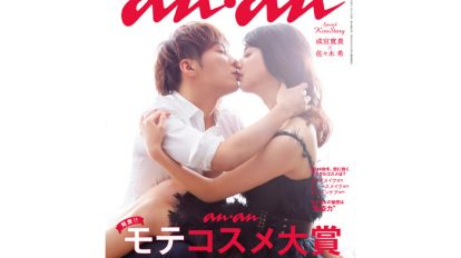 anan THIS WEEK'S ISSUE No.1922