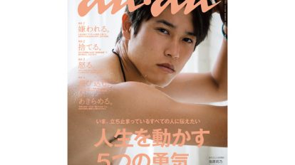 anan THIS WEEK'S ISSUE No.1924