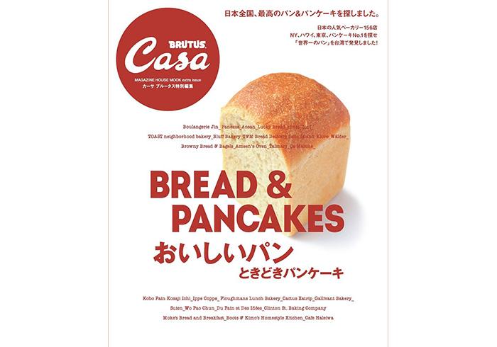 Casa BRUTUS特別編集おいしいパン ときどきパンケーキ