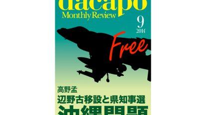 『dacapo』Newsstand版 Vol.30「最辺野古移設問題」無料配信中!
