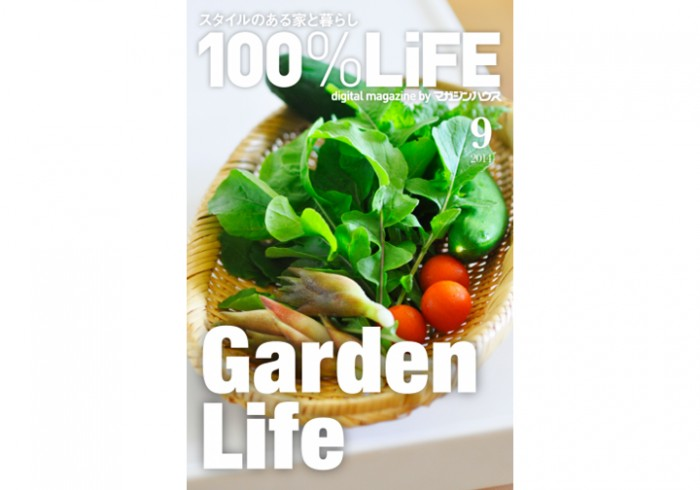 "『100%LiFEデジタルマガジン』vol. 26 無料配信中!  ""Garden Life"""