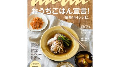 anan THIS WEEK'S ISSUE No.1927