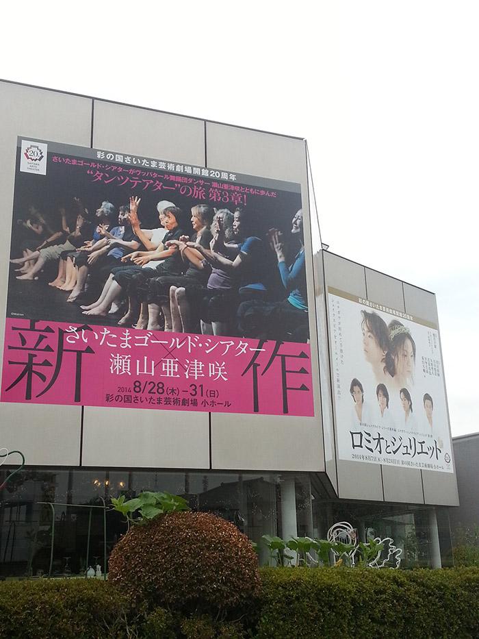 今年で開館20周年を迎える彩の国さいたま芸術劇場。さいたまゴールド・シアターの新作公演の看板が大きく掲げられていました。