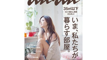 anan THIS WEEK'S ISSUE No.1928