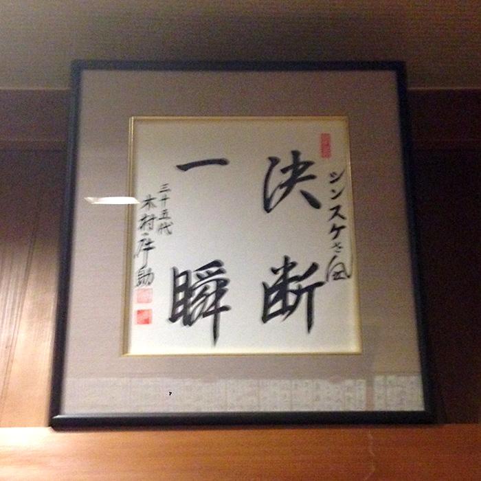 湯島の〈シンスケ〉にある「決断一瞬」。写真がボケてしまった。