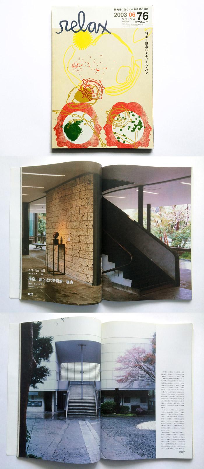 『relax』2003年6月号(マガジンハウス)の該当ページ。ご覧になりたい方は古書店でお探しくださいませ。