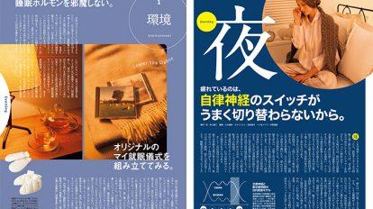 Tarzan Editors No. 660 最新号より