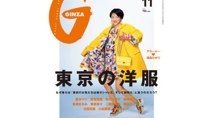 From Editors  No. 209 This Issue This is TOKYO now! が詰まった、『東京の洋服』特集です