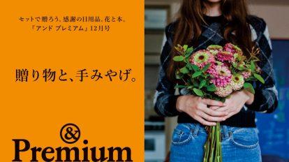 &Premium No. 12