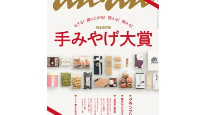 anan THIS WEEK'S ISSUE No.1929