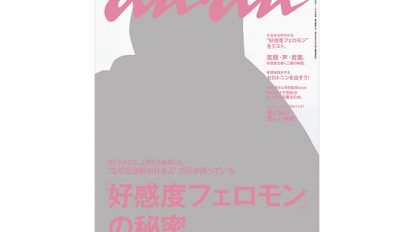 anan THIS WEEK'S ISSUE No.1930