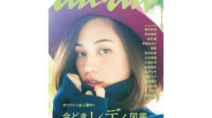 anan THIS WEEK'S ISSUE No.1932