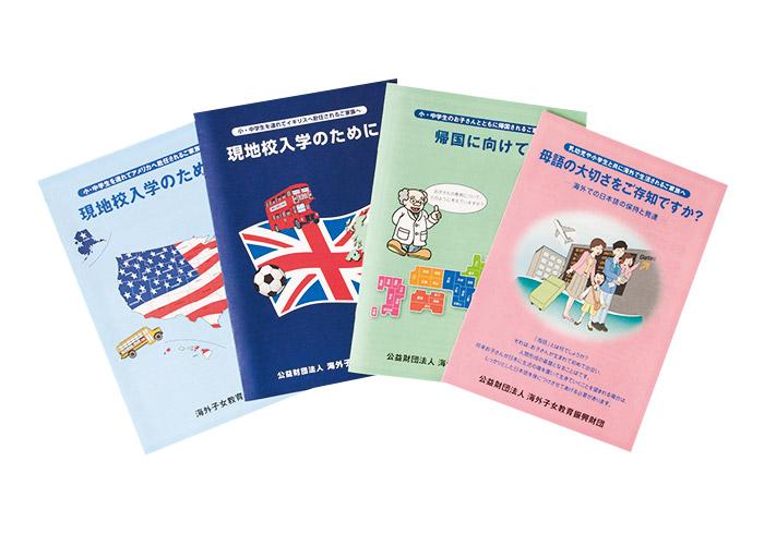 財団が発行する冊子。東京本部と関西分室がありメール、電話相談も可。http://www.joes.or.jp