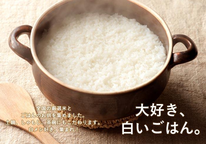 【コロカル通販】美味しいお米とご飯のお供をお取り寄せ。