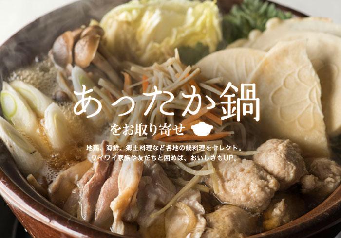 【コロカル通販】日本各地の美味しいお取り寄せ鍋