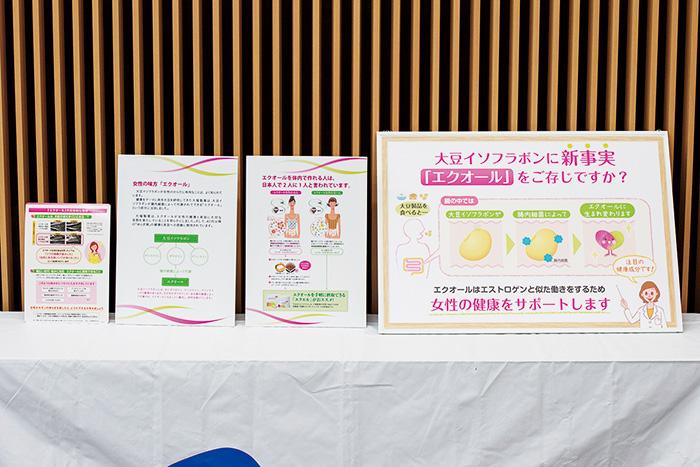 エクオールの機能、体内での作られ方などを展示したコーナー。日本人女性でエクオールを産生できる人の割合は約半数。若年層になるほど、割合は低下する傾向にあります。