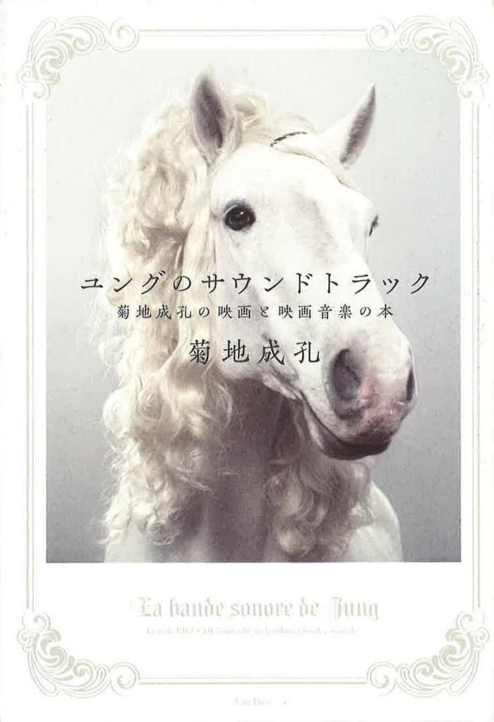 『ユングのサウンドトラック 菊地成孔の映画と映画音楽の本』