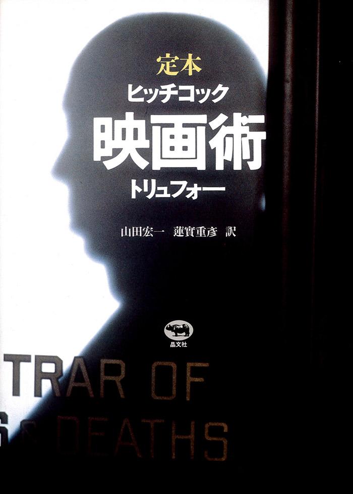 『定本 映画術 ヒッチコック/トリュフォー』