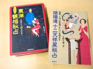 真面目な占いの著書もたくさんある小野十傳先生ですが、観相学の本では、色情のトラブルについての記述がやたら多い。