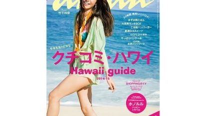 anan THIS WEEK'S ISSUE No.1933
