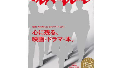anan THIS WEEK'S ISSUE No.1934