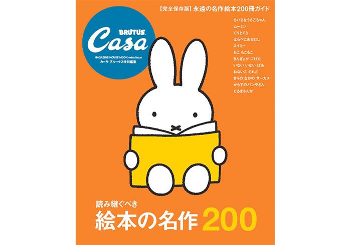 Casa BRUTUS特別編集 【完全保存版】読み継ぐべき絵本の名作200