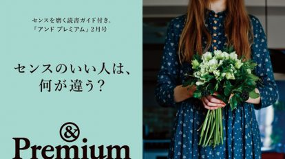 &Premium No. 14