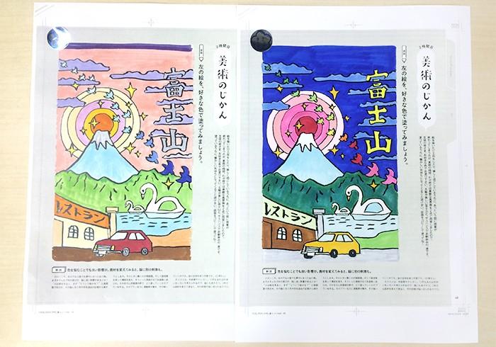 五月女ケイ子画伯による脳トレ学習帳/塗り絵