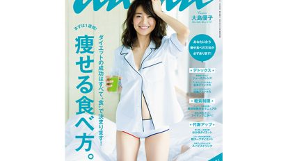 anan THIS WEEK'S ISSUE No.1940