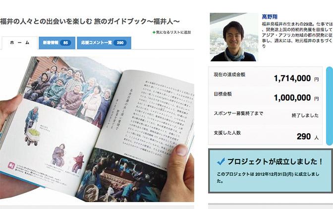 地域の人の魅力を伝えるガイドブック『福井人』を出版。支援者のカメラマンが製作に参加してくれた。資金だけでなく仲間も集められた。