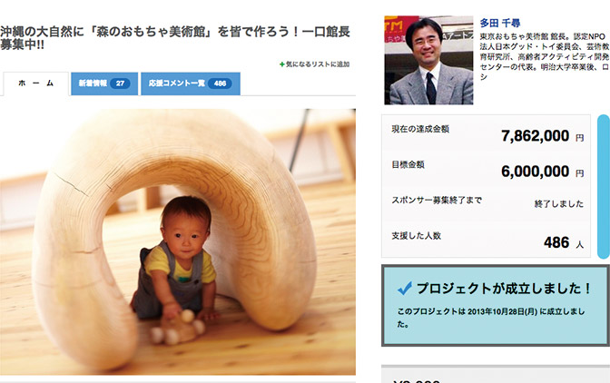 沖縄に「森のおもちゃ美術館」を建設した。支援者に木製パズルのピースが届き、美術館を訪れ自分の名入りの木枠にはめこむと完成する。