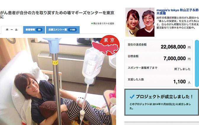 がん患者の相談支援を行う英国のマギーズセンターを東京にも建てたいと、がん経験者と看護師の女性2人が発案。着工を目指し活動中だ。