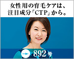 女性用の育毛ケアは、注目成分「CTP」から。