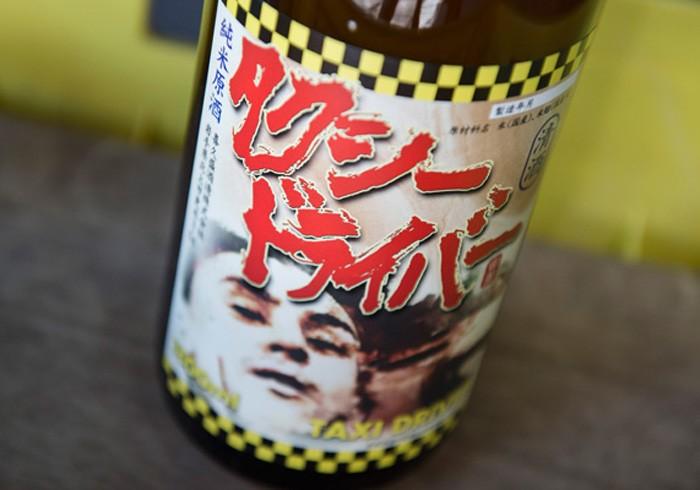 【ローカルビジネス支援】喜久盛酒造仕込み蔵移転ファンド