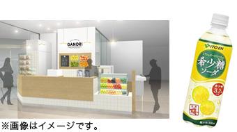 左: グラノーラバーはGANORI各店で春頃から発売予定。右: 伊藤園の〈希少糖ソーダ〉。