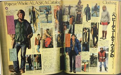 POPEYE ホールアラスカカタログ。スタイルサンプルの原型。70年代初頭にはすでにこんな企画が。