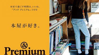 &Premium No. 15