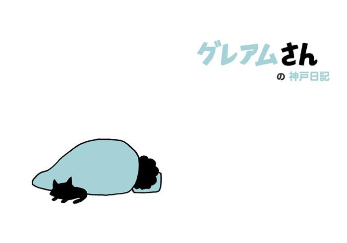 【グレアムさんの神戸日記】今日はなんだか調子が悪い