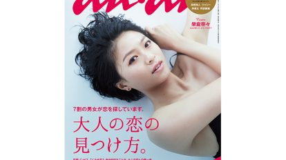 anan THIS WEEK'S ISSUE No.1942