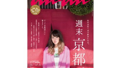 anan THIS WEEK'S ISSUE No.1943