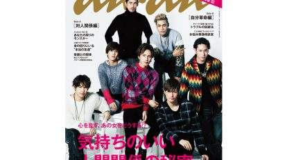 anan THIS WEEK'S ISSUE No.1944
