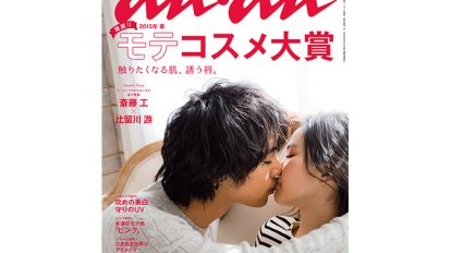 anan THIS WEEK'S ISSUE No.1946