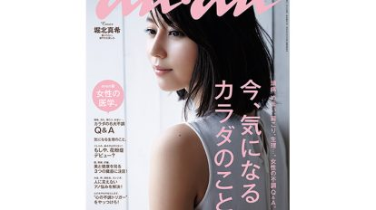 anan THIS WEEK'S ISSUE No.1947