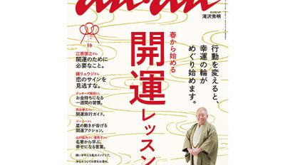 anan THIS WEEK'S ISSUE No.1948