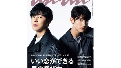 anan THIS WEEK'S ISSUE No.1949