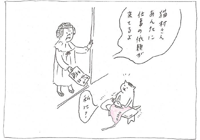人気連載『カーサの猫村さん』がオンラインに!