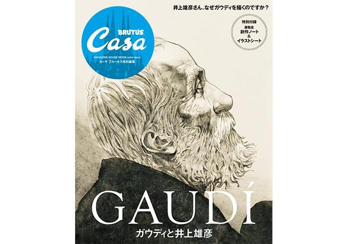 Casa BRUTUS特別編集 ガウディと井上雄彦